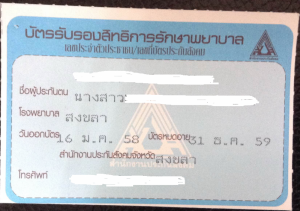 Thai Insurance: Batprakansangkom