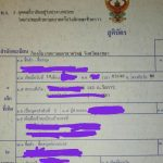 Thailand born