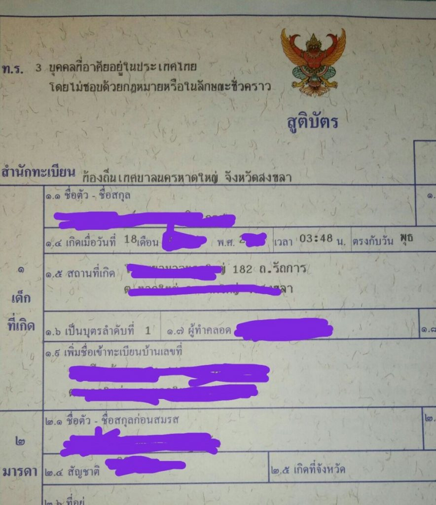 Authentication of thai birth certificate mitchryans blog tag authentication of thai birth certificate aiddatafo Gallery